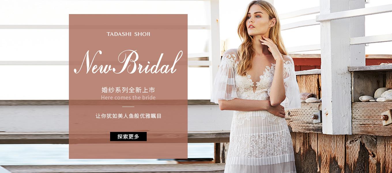 婚纱系列全新上市