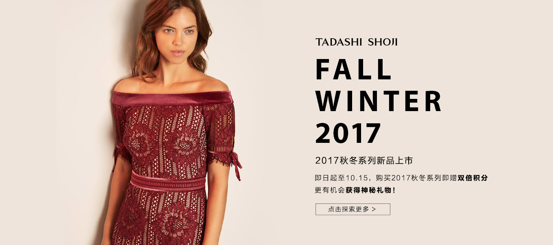 2017秋冬系列华丽上市
