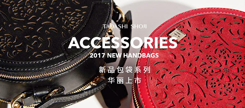 2017包袋系列华丽上市