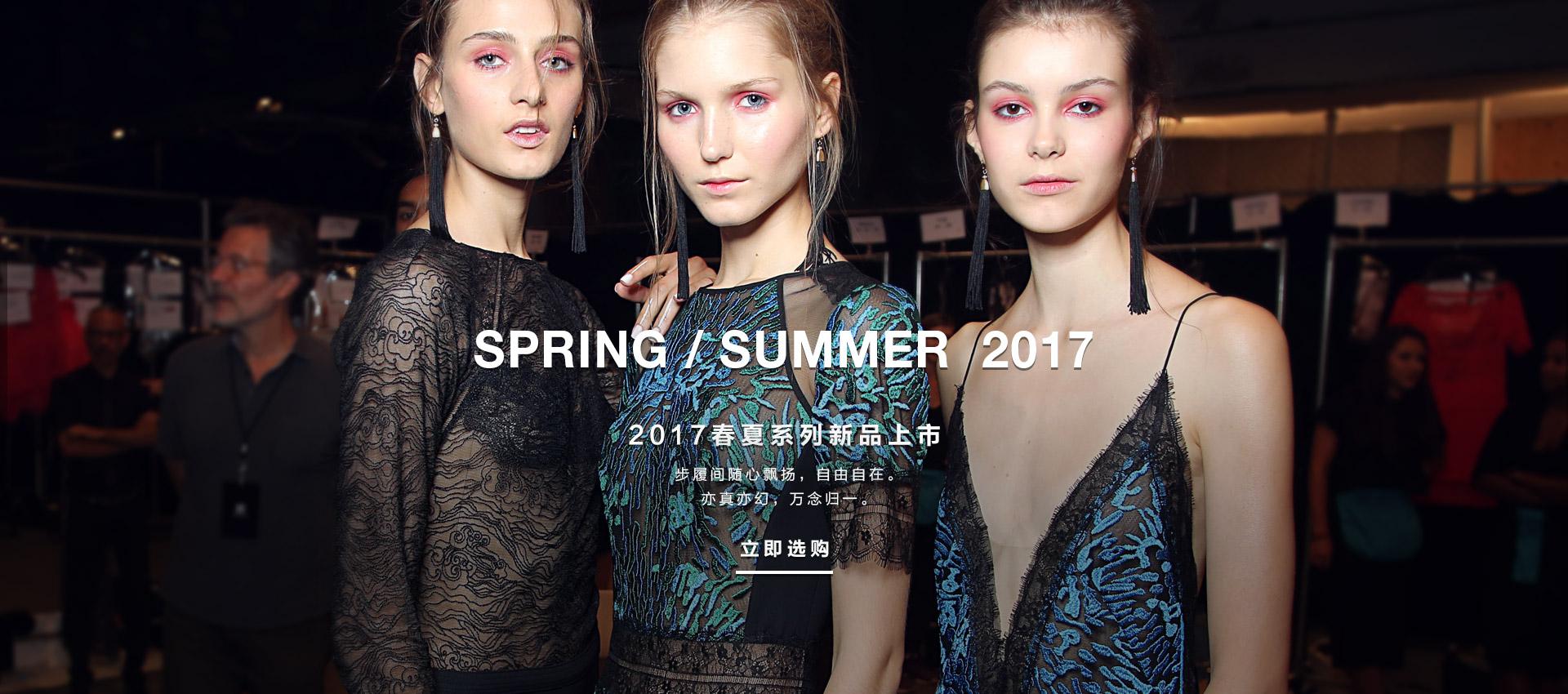 2017春夏系列新品上市