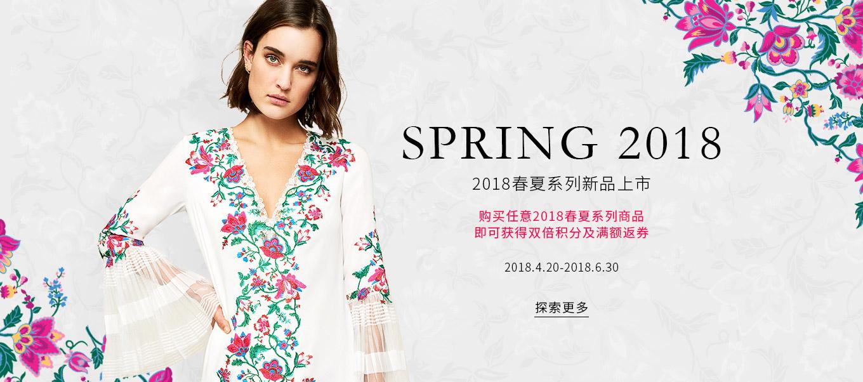 2018春夏系列新品上市