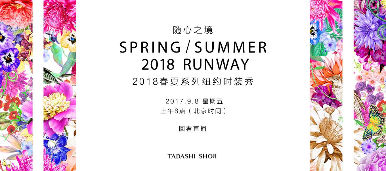 2018春夏系列纽约时装秀-回看直播