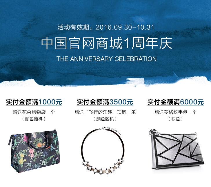 中国官网商城1周年庆