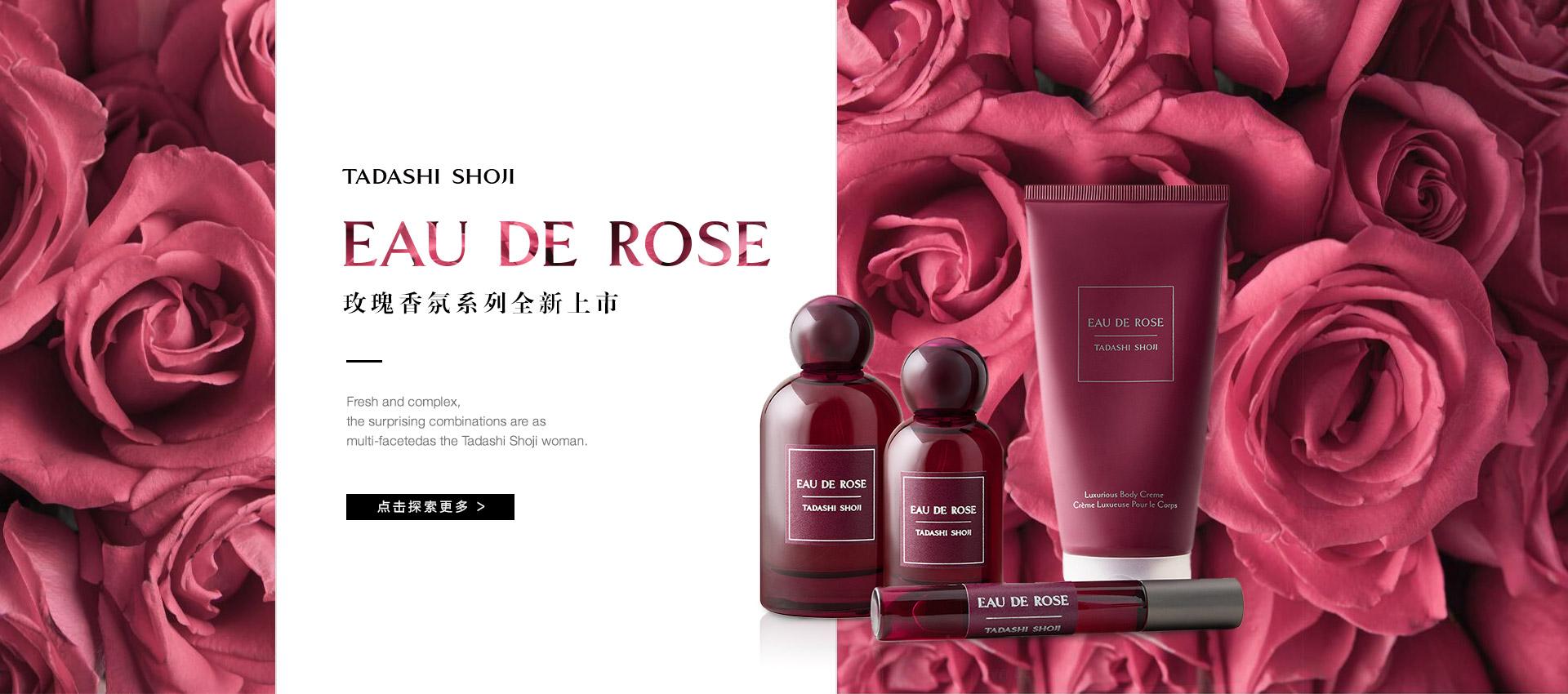 玫瑰香氛系列全新上市